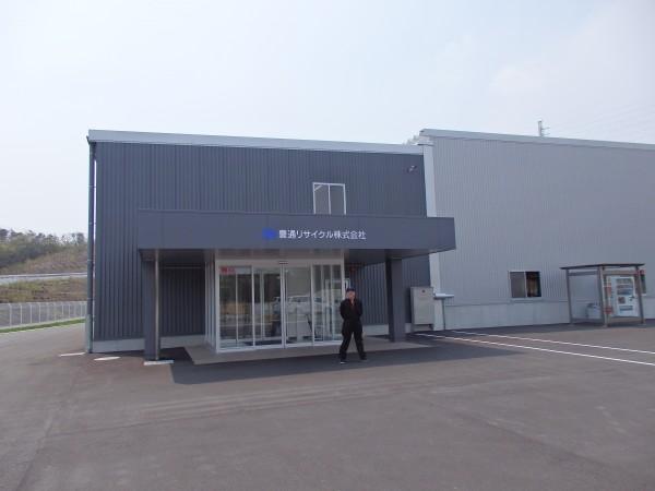 豊通リサイクル新工場訪問(廃車...