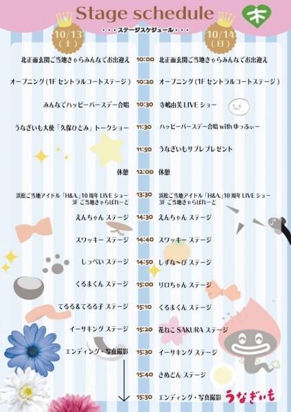 うなも誕生祭2018(くるまくん日記)