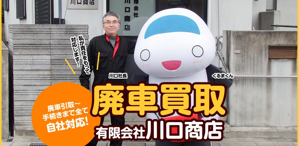 引取り台数3万台以上・三河最大級 廃車買取 有限会社川口商店
