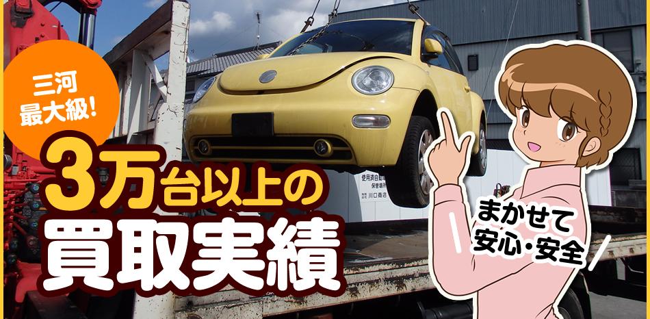 廃車引取 手数料0円