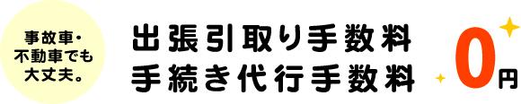 事故車・不動車でも大丈夫 出張取引手数料0円 手続き代行手数料0円