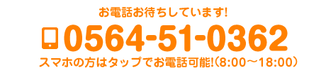 0564-51-0362