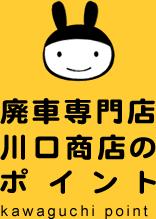 廃車専門店 川口商店のポイント